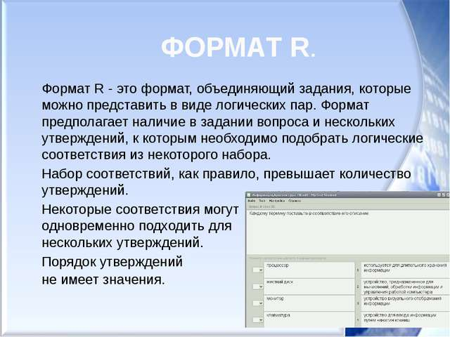 ФОРМАТ R. Формат R - это формат, объединяющий задания, которые можно представ...