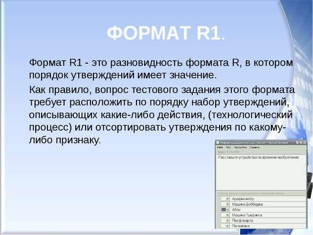 ФОРМАТ R1. Формат R1 - это разновидность формата R, в котором порядок утвержд...