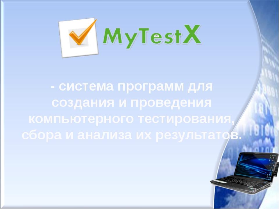 - система программ для создания и проведения компьютерного тестирования, сбор...
