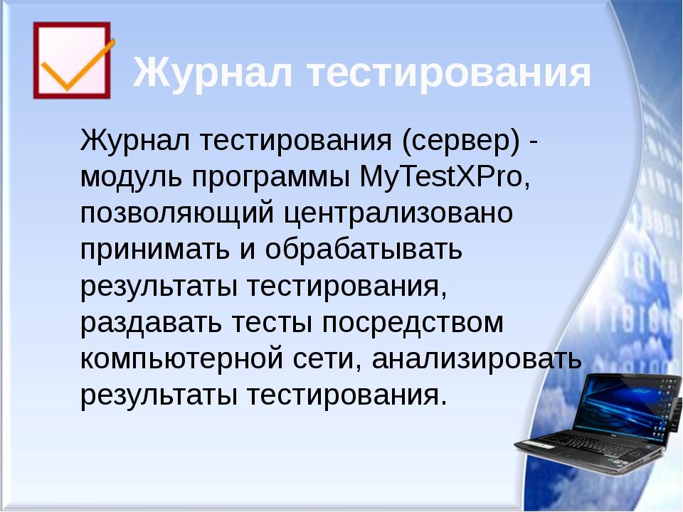 Журнал тестирования Журнал тестирования(сервер) - модуль программы MyTestXPr...