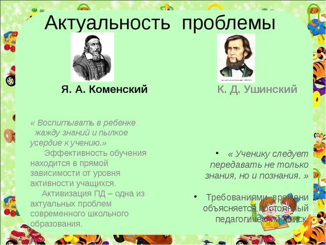 Актуальность проблемы Я. А. Коменский « Воспитывать в ребенке жажду знаний и...