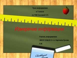 Измерение информации Урок информатики в 7 классе по УМК Босовой Л.Л. Учитель