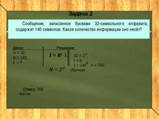 Задача 2 Сообщение, записанное буквами 32-символьного алфавита, содержит 140
