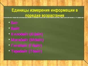 Единицы измерения информации в порядке возрастания Бит Байт Килобайт (Кбайт)