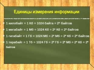 Единицы измерения информации 1 килобайт = 1 Кб = 1024 байта = 210 байтов 1 ме