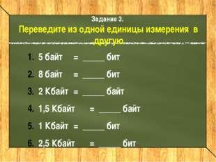 Задание 3. Переведите из одной единицы измерения в другую 5 байт = _____ бит