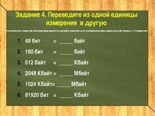Задание 4. Переведите из одной единицы измерения в другую 48 бит = _____ бай