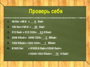 Проверь себя 48 бит =48:8 = ___6_ байт 160 бит=160:8= __20_ байт 512 байт =