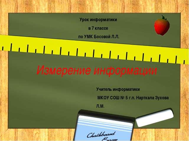 Измерение информации Урок информатики в 7 классе по УМК Босовой Л.Л. Учитель...