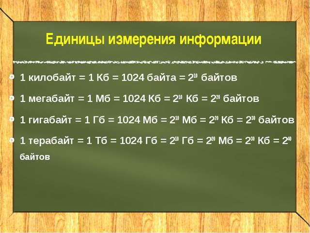Единицы измерения информации 1 килобайт = 1 Кб = 1024 байта = 210 байтов 1 ме...