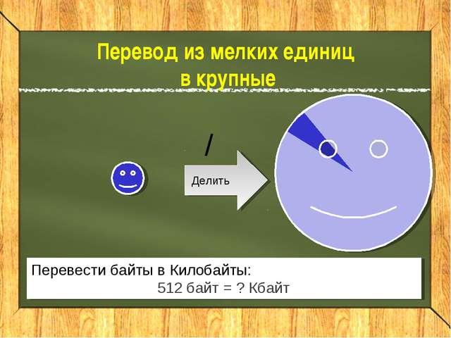 Делить / Перевести байты в Килобайты: 512 байт = ? Кбайт Перевод из мелких ед...