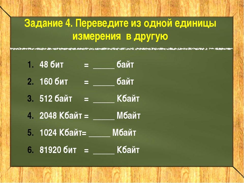 Задание 4. Переведите из одной единицы измерения в другую 48 бит = _____ бай...