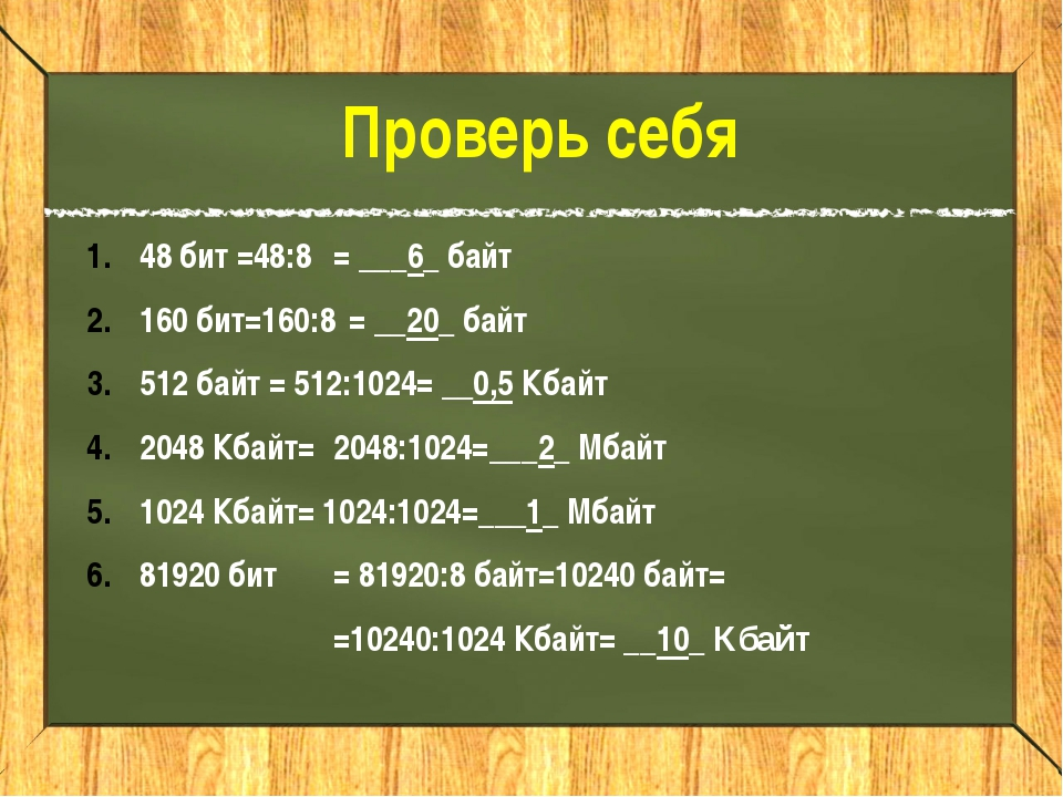Проверь себя 48 бит =48:8 = ___6_ байт 160 бит=160:8= __20_ байт 512 байт =...