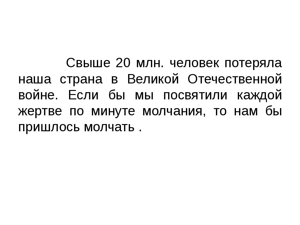 Свыше 20 млн. человек потеряла наша страна в Великой Отечественной войне. Ес...
