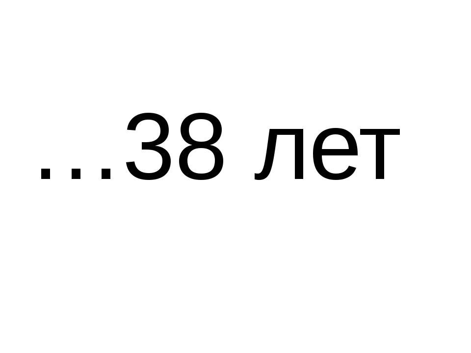 …38 лет