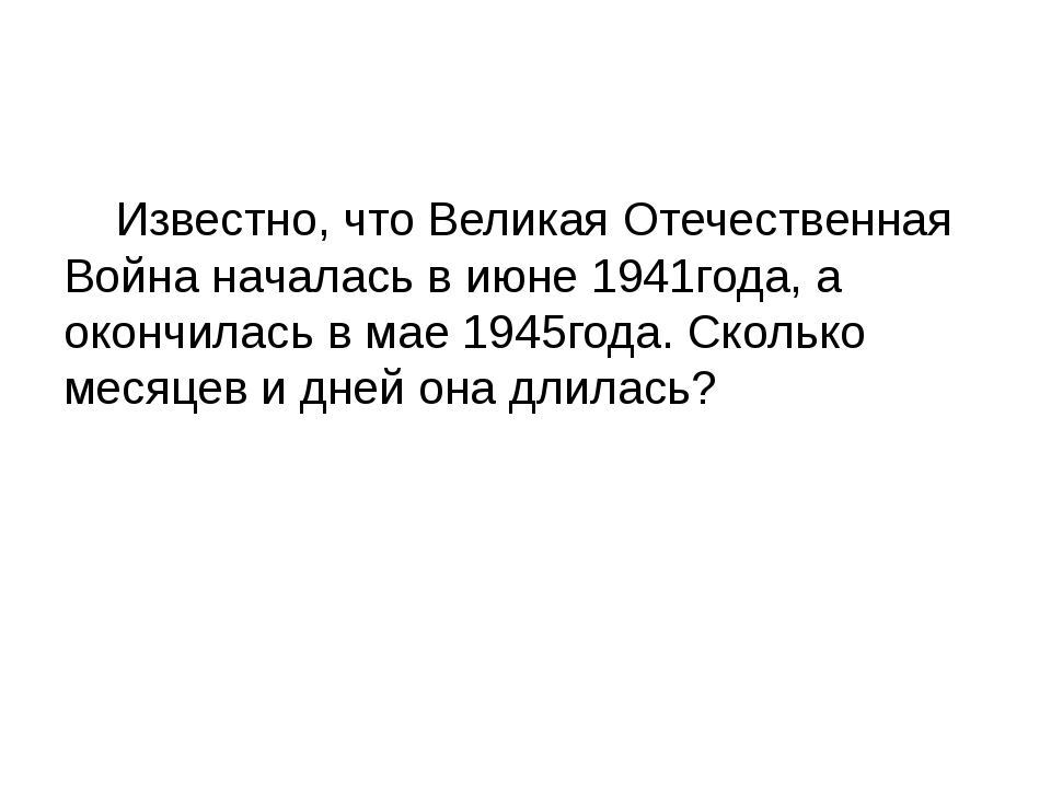 Известно, что Великая Отечественная Война началась в июне 1941года, а окончи...