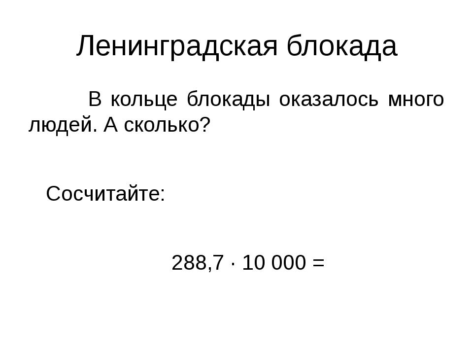 Ленинградская блокада В кольце блокады оказалось много людей. А сколько?  Со...