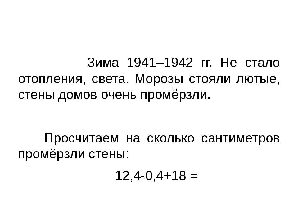 Зима 1941–1942 гг. Не стало отопления, света. Морозы стояли лютые, стены дом...