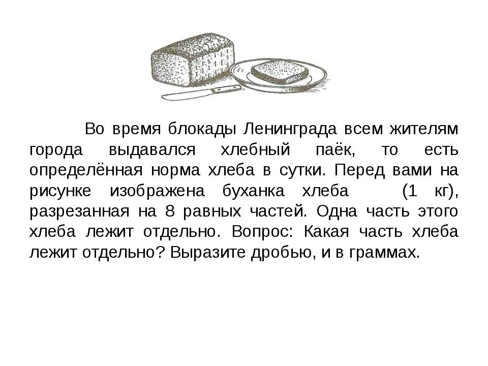 Во время блокады Ленинграда всем жителям города выдавался хлебный паёк, то е...
