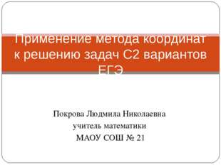Покрова Людмила Николаевна учитель математики МАОУ СОШ № 21 Применение метода