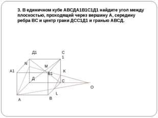 3. В единичном кубе АВСДА1В1С1Д1 найдите угол между плоскостью, проходящей че