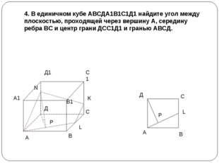 4. В единичном кубе АВСДА1В1С1Д1 найдите угол между плоскостью, проходящей че