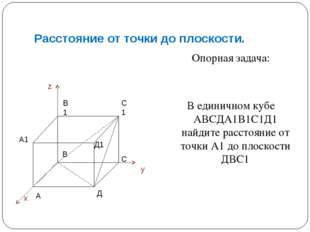 Расстояние от точки до плоскости. Опорная задача: В единичном кубе АВСДА1В1С1