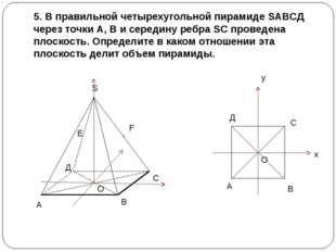 5. В правильной четырехугольной пирамиде SАВСД через точки А, В и середину ре