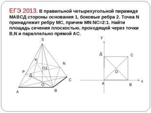 ЕГЭ 2013. В правильной четырехугольной пирамиде МАВСД стороны основания 1, бо