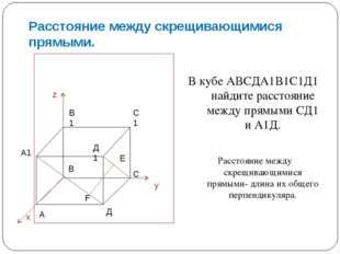 Расстояние между скрещивающимися прямыми. В кубе АВСДА1В1С1Д1 найдите расстоя