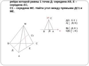 1. В правильной треугольной пирамиде МАВС все ребра которой равны 1 точка Д-