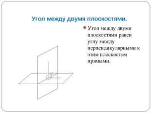 Угол между двумя плоскостями. Угол между двумя плоскостями равен углу между п
