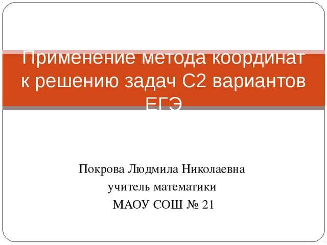 Покрова Людмила Николаевна учитель математики МАОУ СОШ № 21 Применение метода...