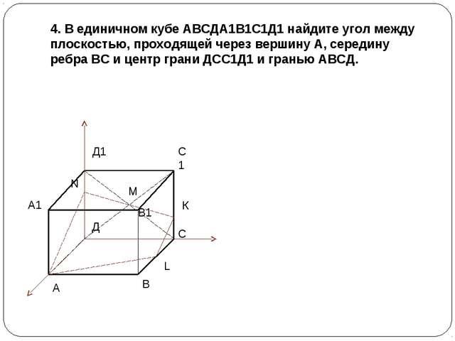 4. В единичном кубе АВСДА1В1С1Д1 найдите угол между плоскостью, проходящей че...