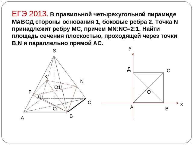 ЕГЭ 2013. В правильной четырехугольной пирамиде МАВСД стороны основания 1, бо...