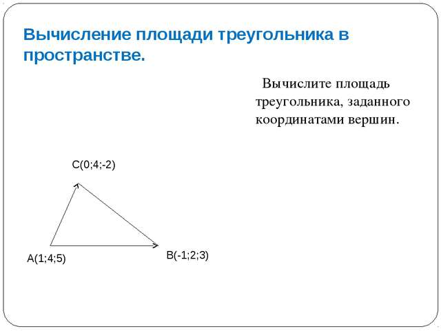 Вычисление площади треугольника в пространстве. Вычислите площадь треугольник...