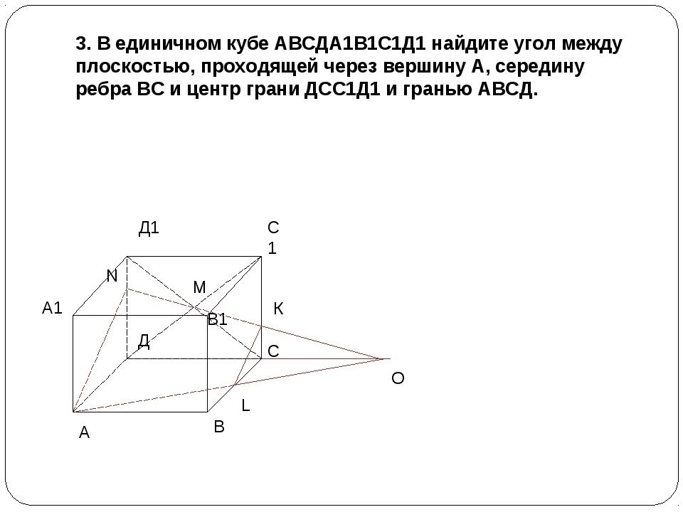 3. В единичном кубе АВСДА1В1С1Д1 найдите угол между плоскостью, проходящей че...