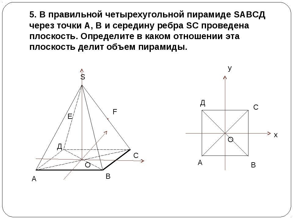 5. В правильной четырехугольной пирамиде SАВСД через точки А, В и середину ре...