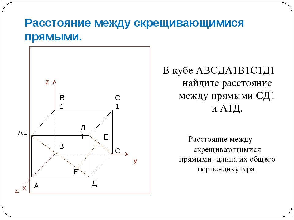 Расстояние между скрещивающимися прямыми. В кубе АВСДА1В1С1Д1 найдите расстоя...