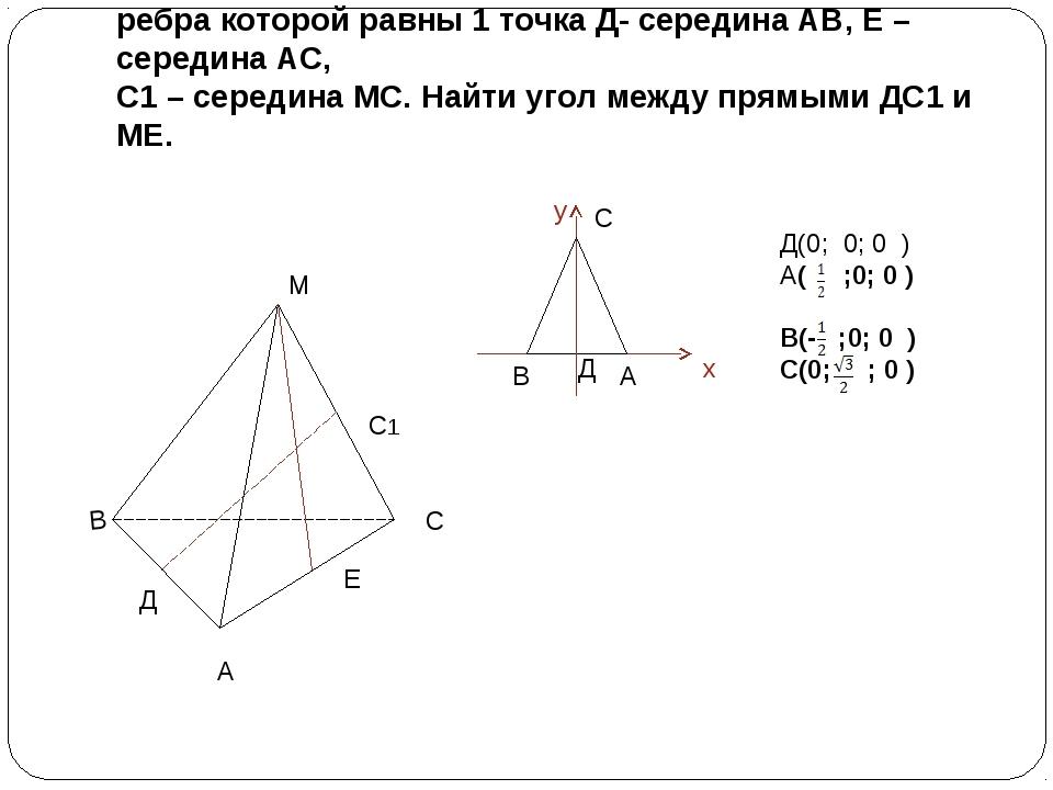 1. В правильной треугольной пирамиде МАВС все ребра которой равны 1 точка Д-...