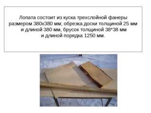 Лопата состоит из куска трехслойной фанеры размером 380х380 мм; обрезка доски