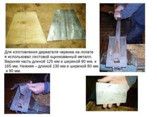 Для изготовления держателя черенка на лопате я использовал листовой оцинкован