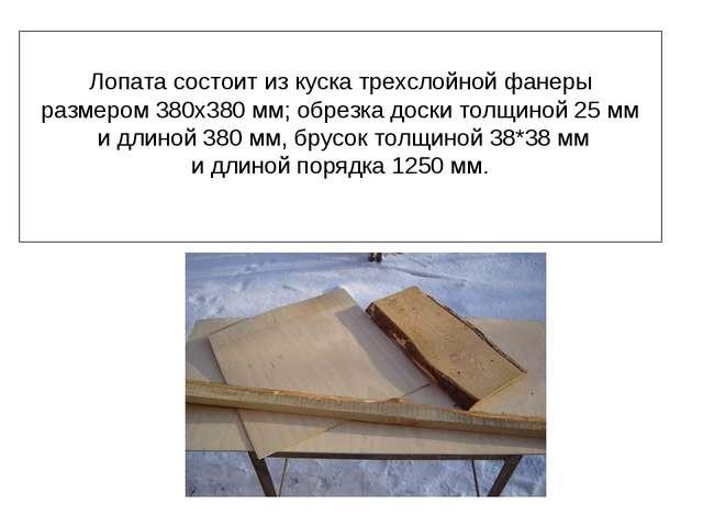 Лопата состоит из куска трехслойной фанеры размером 380х380 мм; обрезка доски...