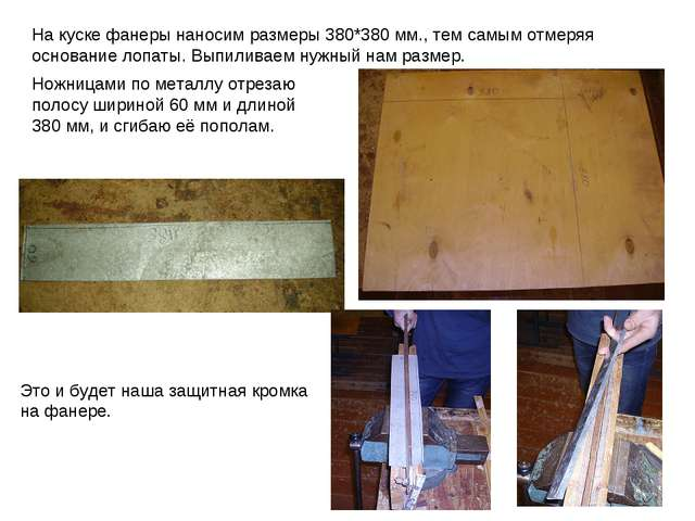 На куске фанеры наносим размеры 380*380 мм., тем самым отмеряя основание лопа...