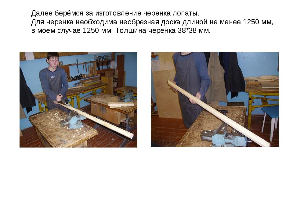 Изготовление черенок для лопаты своими руками