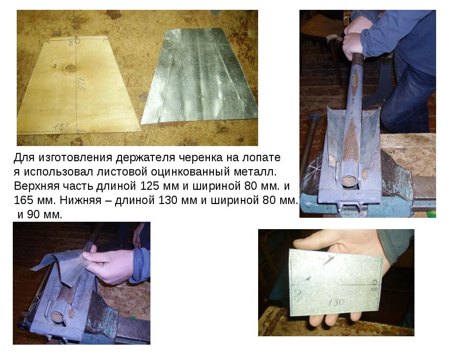 Для изготовления держателя черенка на лопате я использовал листовой оцинкован...