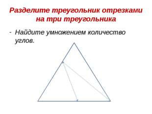 Разделите треугольник отрезками на три треугольника Найдите умножением количе
