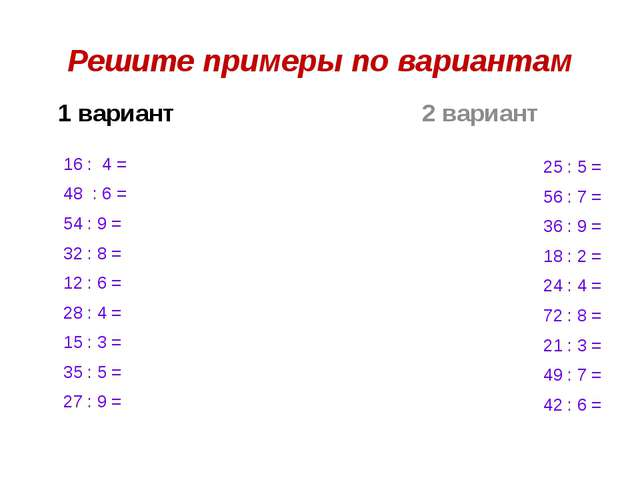 Решите примеры по вариантам 1 вариант 16 : 4 = 48 : 6 = 54 : 9 = 32 : 8 = 12...