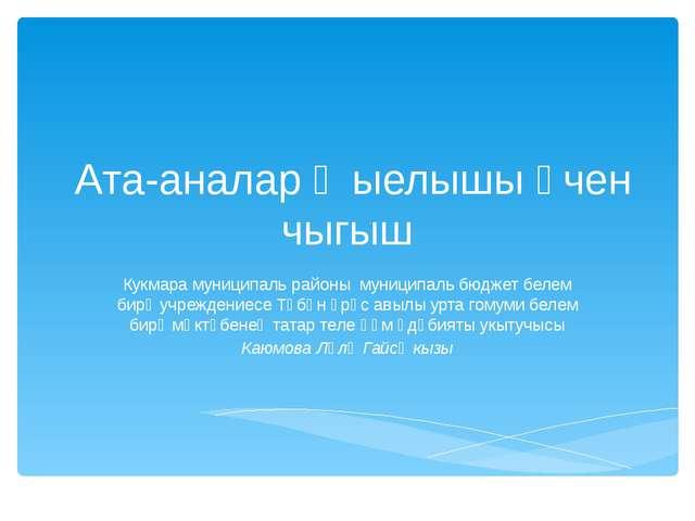 Ата-аналар җыелышы өчен чыгыш Кукмара муниципаль районы муниципаль бюджет бе...
