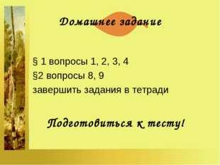 § 1 вопросы 1, 2, 3, 4 §2 вопросы 8, 9 завершить задания в тетради Домашнее з